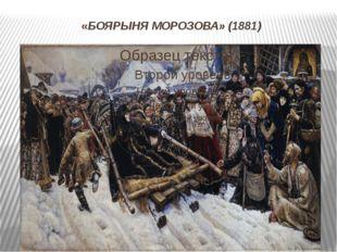 «БОЯРЫНЯ МОРОЗОВА» (1881)