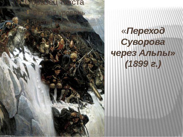 «Переход Суворова через Альпы» (1899 г.)