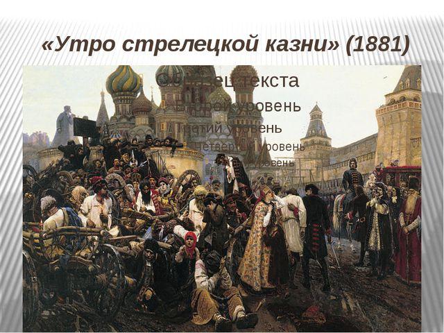 «Утро стрелецкой казни» (1881)