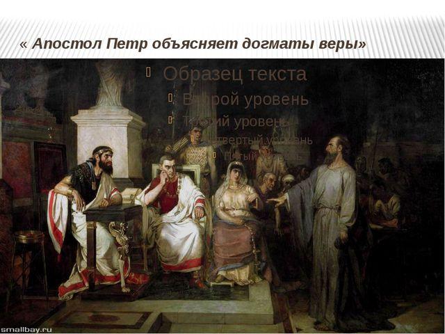 « Апостол Петр объясняет догматы веры»