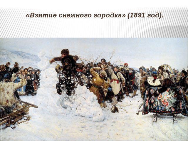 «Взятие снежного городка» (1891 год).