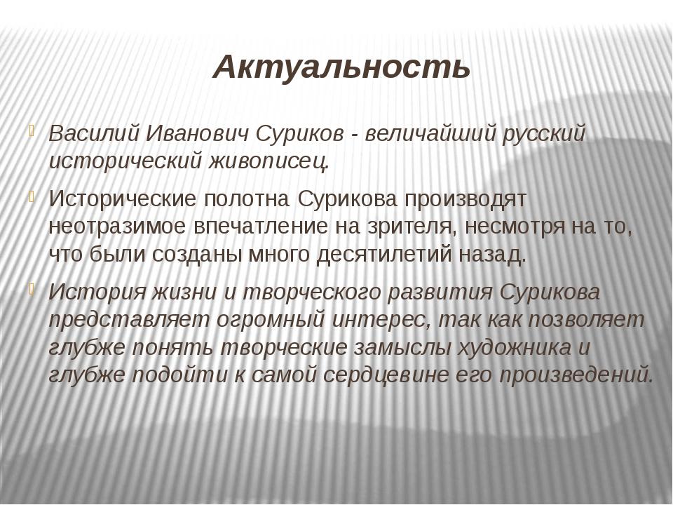 Актуальность Василий Иванович Суриков - величайший русский исторический живоп...