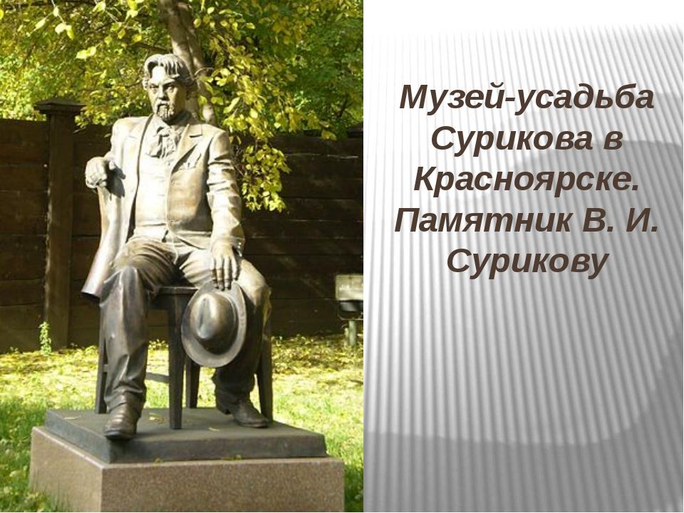 Музей-усадьба Сурикова в Красноярске. Памятник В. И. Сурикову