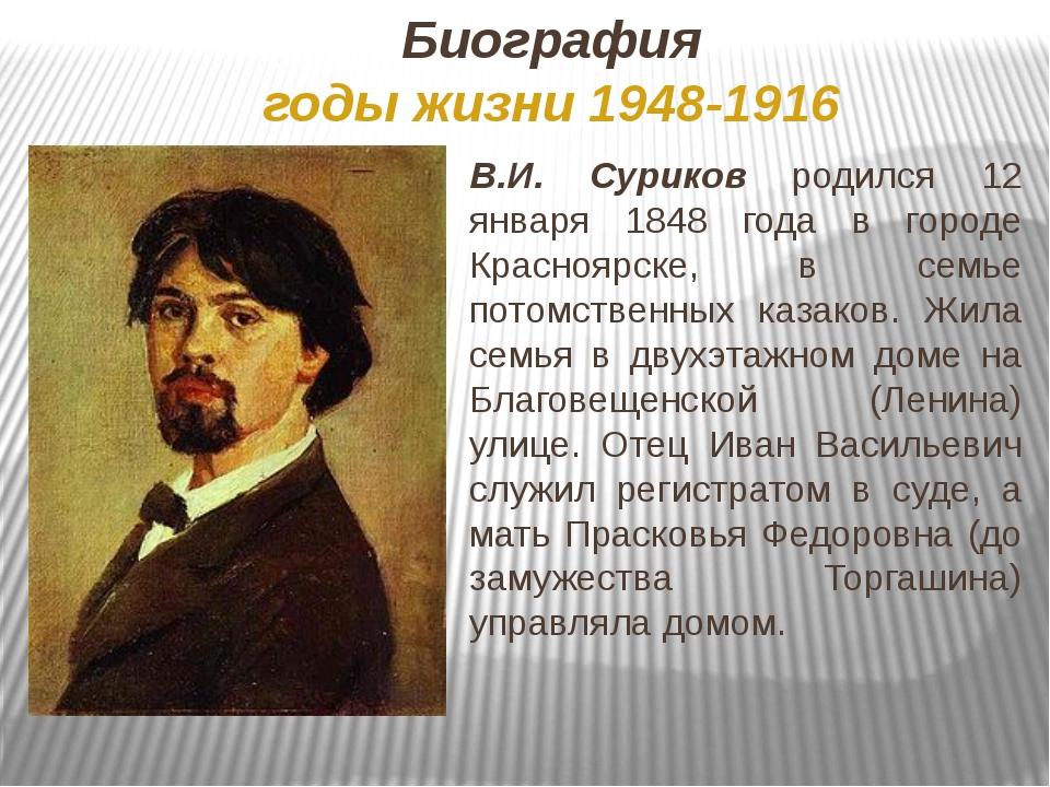 Биография годы жизни 1948-1916 В.И. Суриков родился 12 января 1848 года в гор...