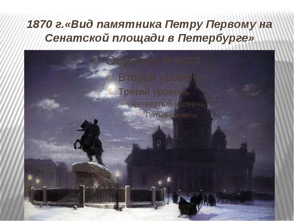 1870 г.«Вид памятника Петру Первому на Сенатской площади в Петербурге»