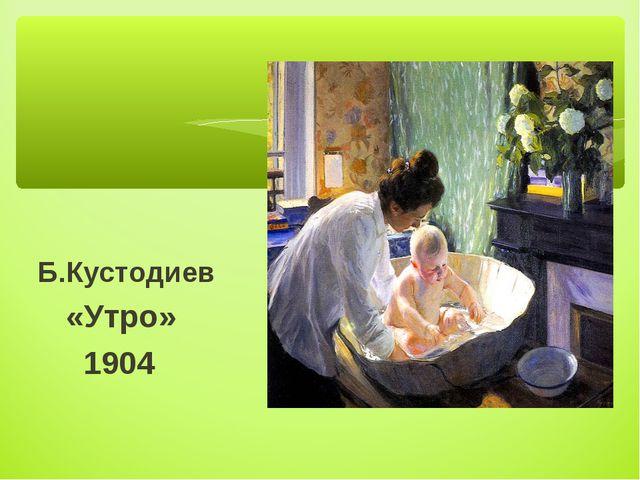 Б.Кустодиев «Утро» 1904