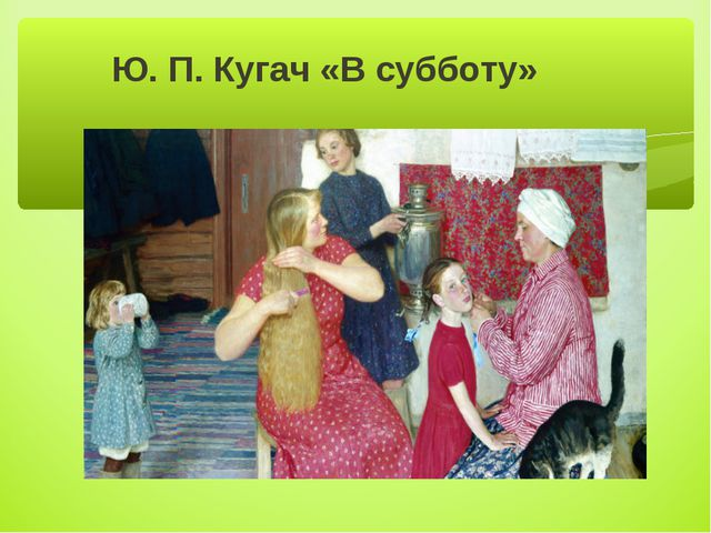 Ю. П. Кугач «В субботу»