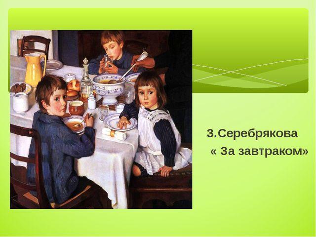 З.Серебрякова « За завтраком»