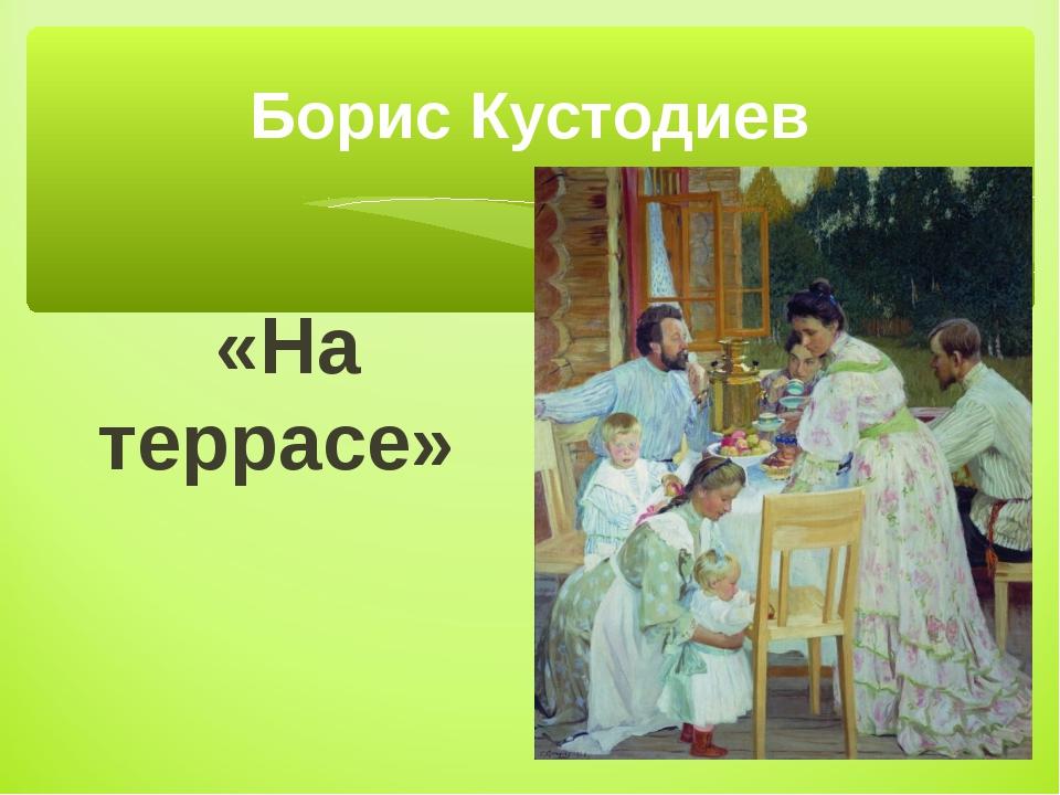 «На террасе» Борис Кустодиев