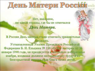 Нет, наверное, ни одной страны, где бы не отмечался День Матери. В России Де