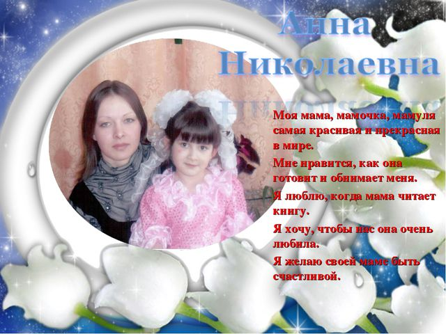 Моя мама, мамочка, мамуля самая красивая и прекрасная в мире. Мне нравится, к...