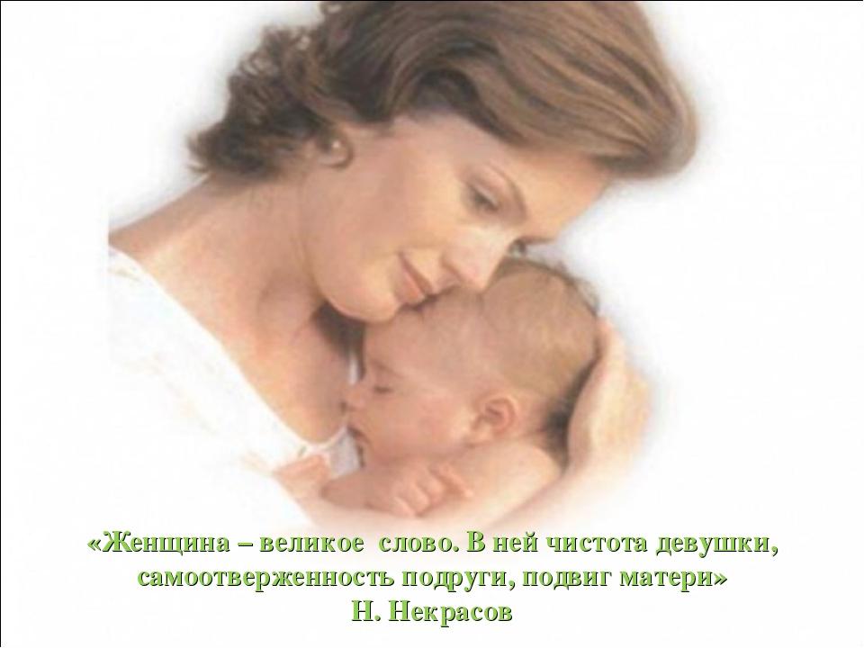 «Женщина – великое слово. В ней чистота девушки, самоотверженность подруги, п...