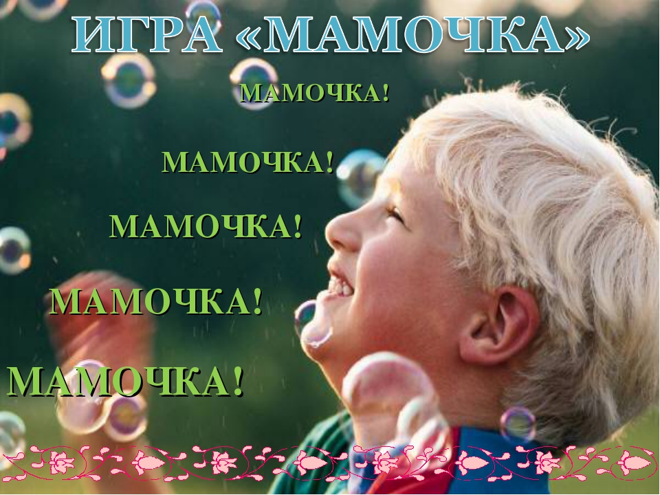 МАМОЧКА! МАМОЧКА! МАМОЧКА! МАМОЧКА! МАМОЧКА!