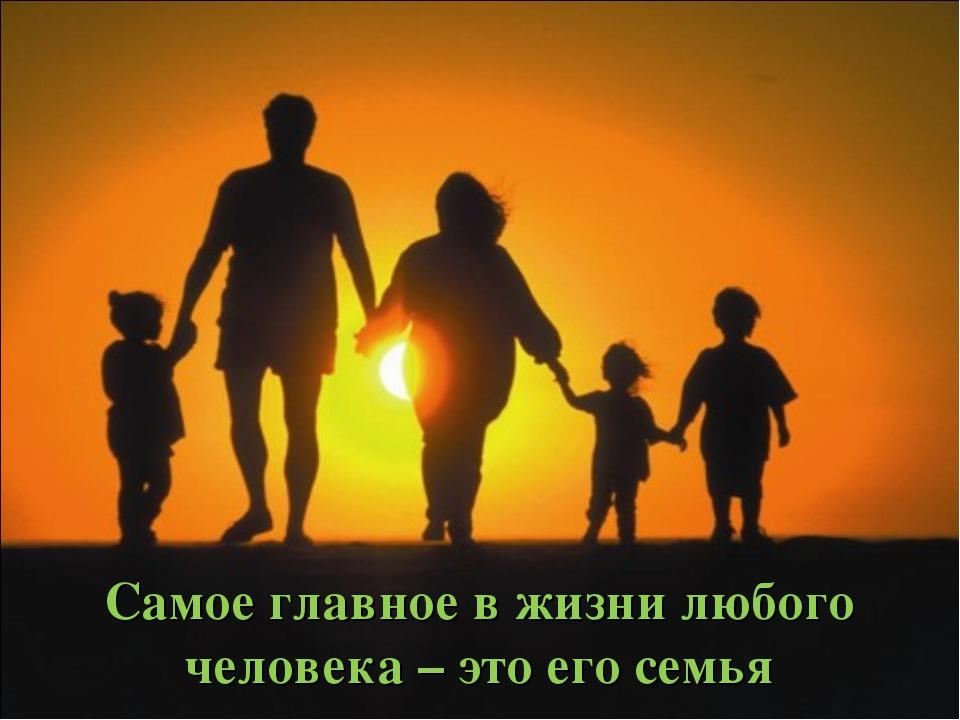 Самое главное в жизни любого человека – это его семья