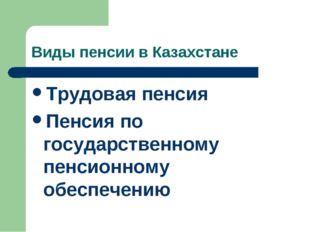 Виды пенсии в Казахстане Трудовая пенсия Пенсия по государственному пенсионно