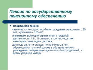Пенсия по государственному пенсионному обеспечению Социальная пенсия Назначае