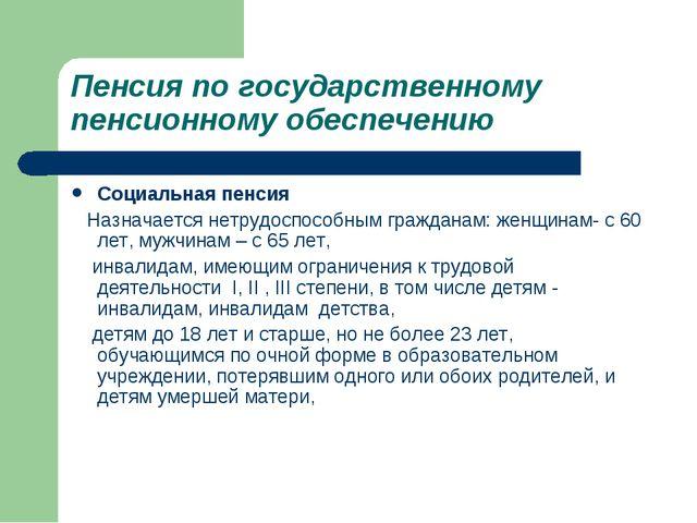 Пенсия по государственному пенсионному обеспечению Социальная пенсия Назначае...