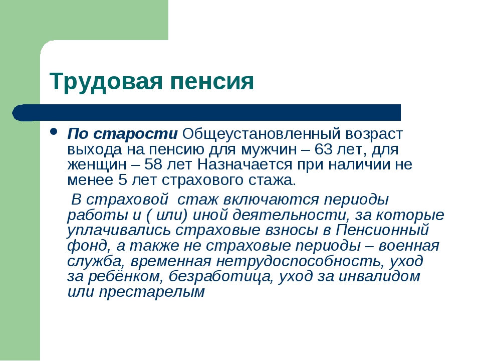 Трудовая пенсия По старости Общеустановленный возраст выхода на пенсию для му...