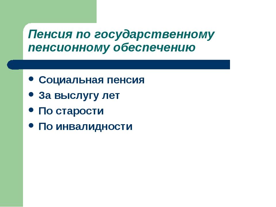 Пенсия по государственному пенсионному обеспечению Социальная пенсия За выслу...