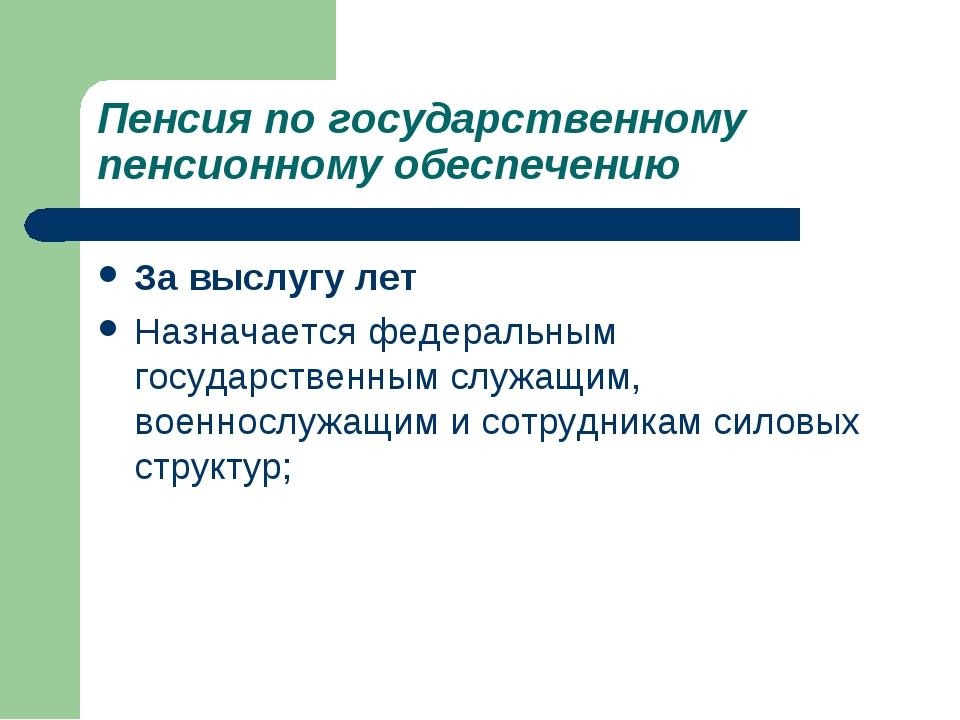 Пенсия по государственному пенсионному обеспечению За выслугу лет Назначается...