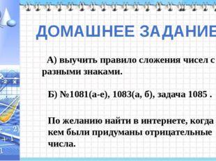ДОМАШНЕЕ ЗАДАНИЕ: А) выучить правило сложения чисел с разными знаками. Б) №1