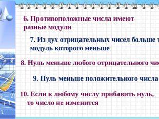 6. Противоположные числа имеют разные модули 7. Из дух отрицательных чисел б
