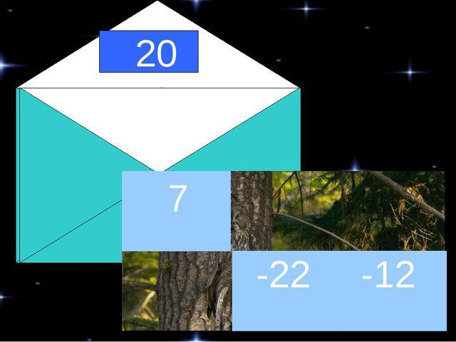 0.5*3.4:2 -12 + 32 20 7 -22 -12