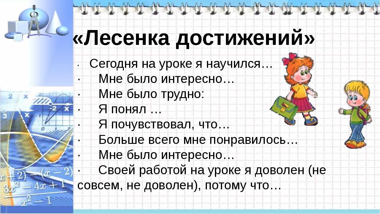 · Сегодня на уроке я научился… · Мне было интересно… · Мне было трудн...