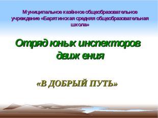 Муниципальное казённое общеобразовательное учреждение «Барятинская средняя о