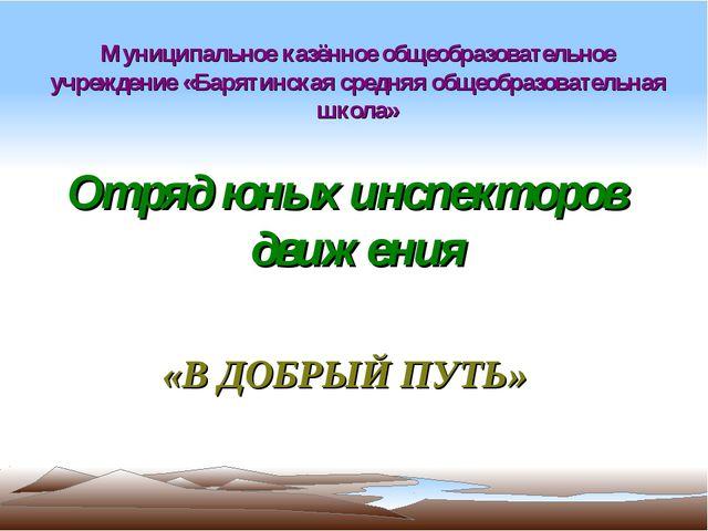 Муниципальное казённое общеобразовательное учреждение «Барятинская средняя о...