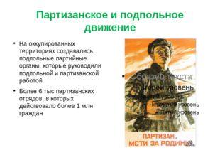 Партизанское и подпольное движение На оккупированных территориях создавались