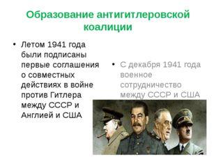 Образование антигитлеровской коалиции Летом 1941 года были подписаны первые с
