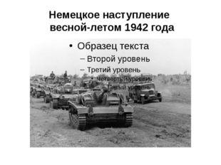 Немецкое наступление весной-летом 1942 года