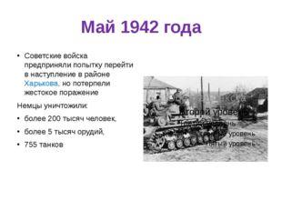 Май 1942 года Советские войска предприняли попытку перейти в наступление в ра