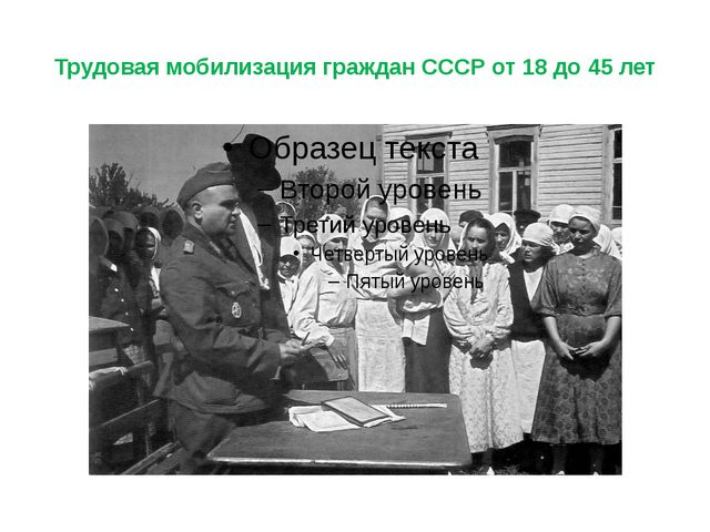 Трудовая мобилизация граждан СССР от 18 до 45 лет