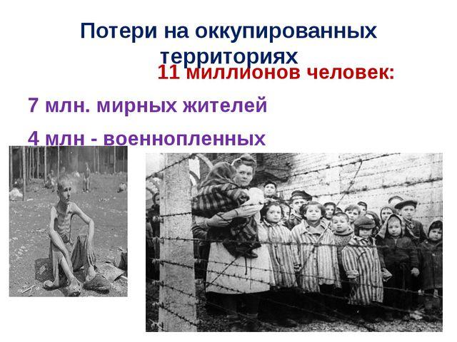 Потери на оккупированных территориях 11 миллионов человек: 7 млн. мирных жите...