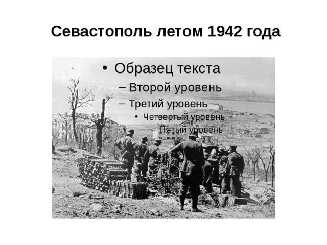 Севастополь летом 1942 года