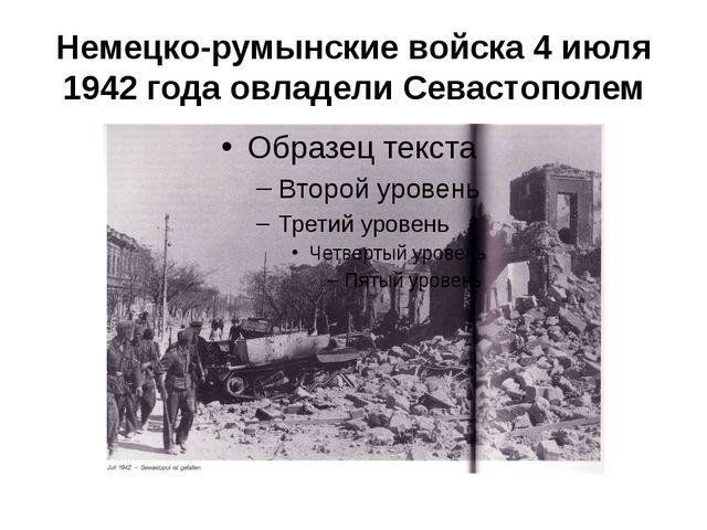 Немецко-румынские войска 4 июля 1942 года овладели Севастополем