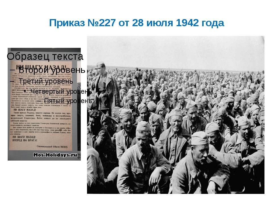 Приказ №227 от 28 июля 1942 года Советские военнопленные