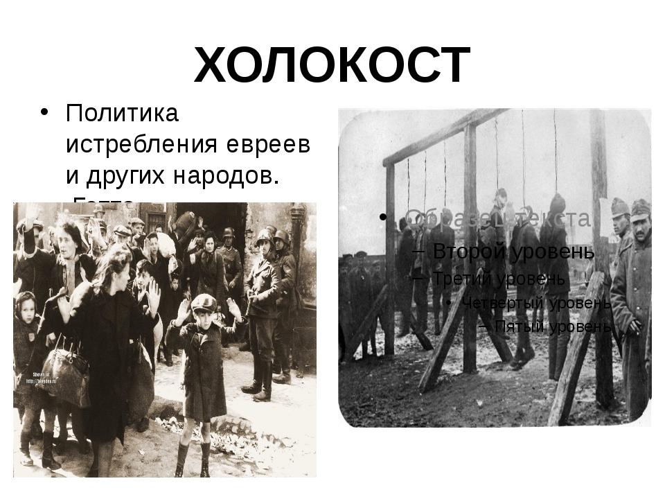 ХОЛОКОСТ Политика истребления евреев и других народов. Гетто