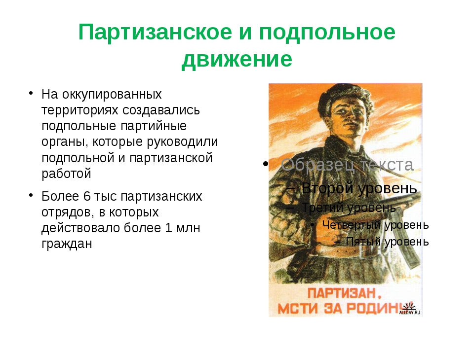 Партизанское и подпольное движение На оккупированных территориях создавались...