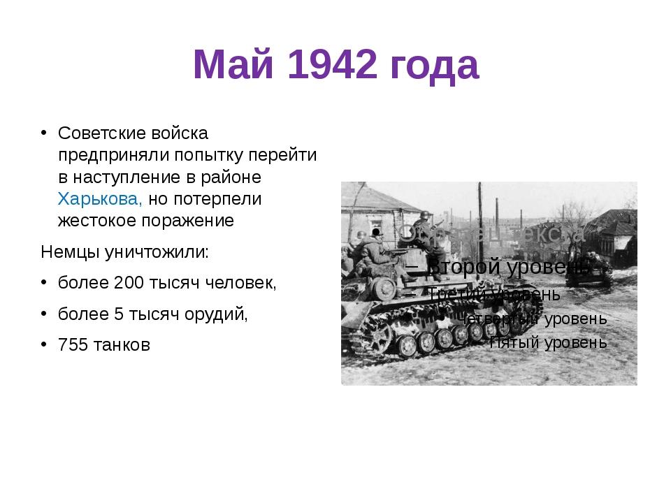 Май 1942 года Советские войска предприняли попытку перейти в наступление в ра...