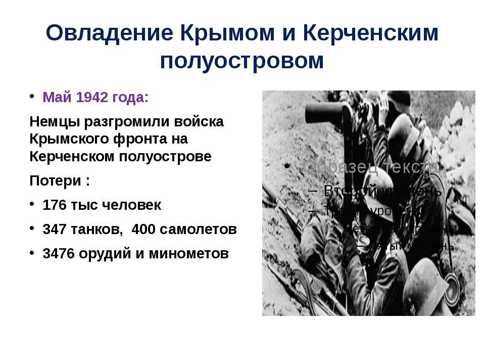 Овладение Крымом и Керченским полуостровом Май 1942 года: Немцы разгромили во...