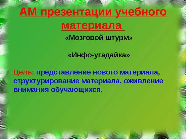АМ презентации учебного материала «Мозговой штурм» «Инфо-угадайка» Цель: пред...