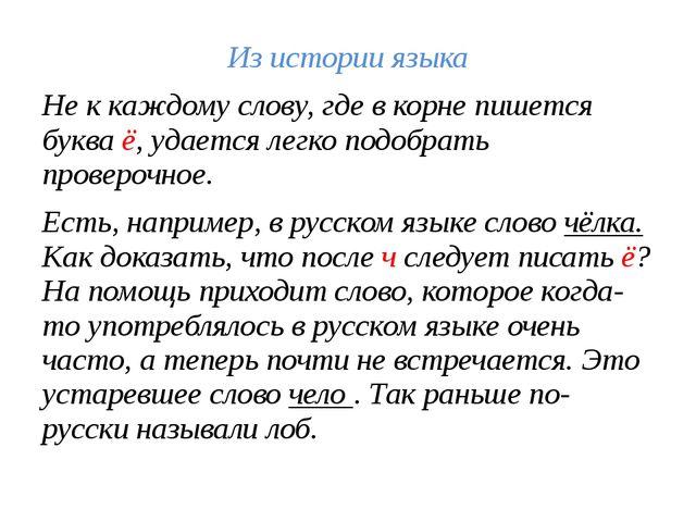 Из истории языка Не к каждому слову, где в корне пишется буква ё, удается лег...