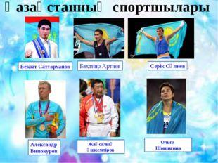 Қазақстанның спортшылары Бахтияр Артаев Бекзат Саттарханов Серік Сәпиев Алекс