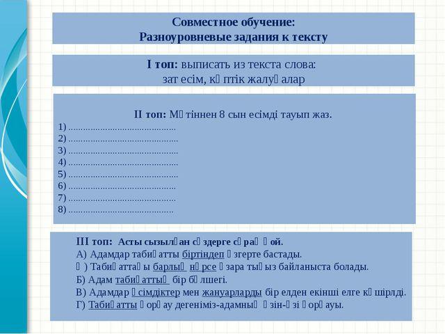 Совместное обучение: Разноуровневые задания к тексту ІІ топ: Мәтіннен 8 сын е...