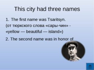 This city had three names The first name was Tsaritsyn. (от тюркского слова «