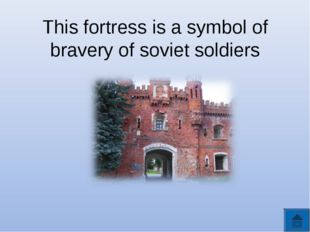 This fortress is a symbol of bravery of soviet soldiers