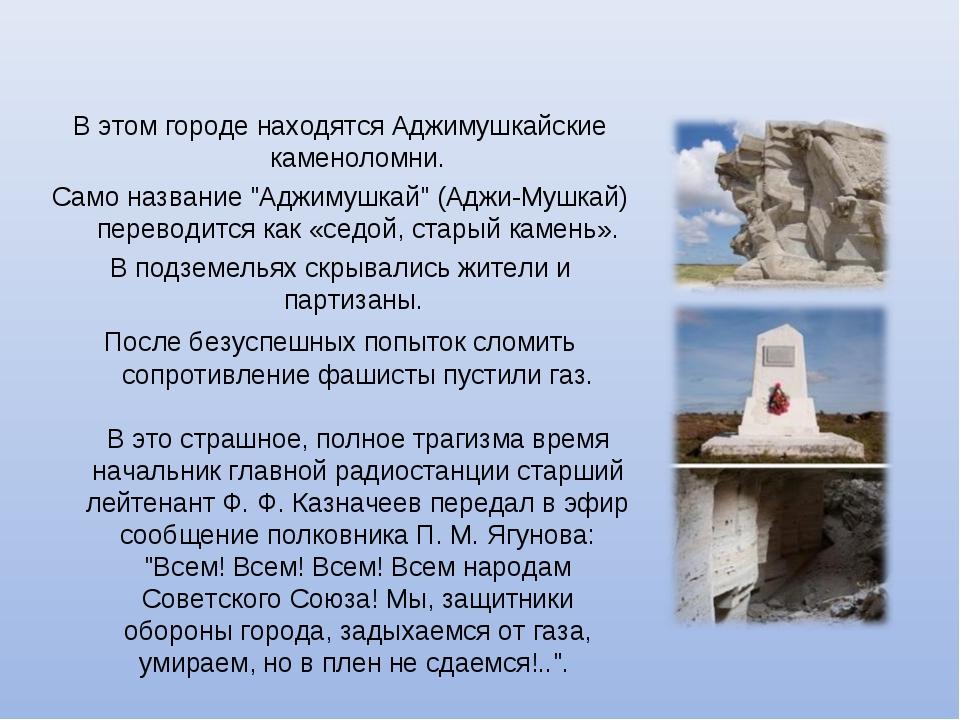 """В этом городе находятся Аджимушкайские каменоломни. Само название """"Аджимушкай..."""